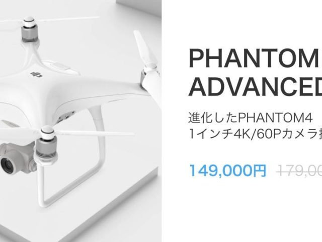 DJI、2018年、春のセール、Phantom 4 Advanced
