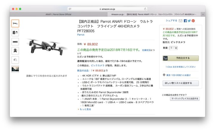 Parrot,ANAFI,Amazonで販売